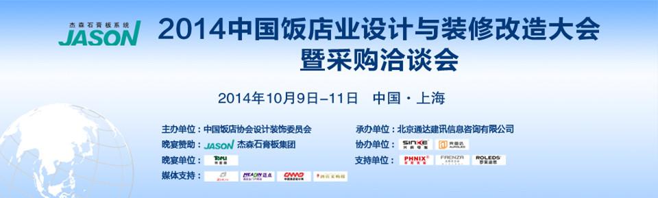 2014中国饭店业设计与装修改造大会开幕