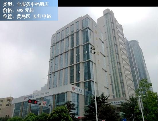 top3 青岛海都大酒店