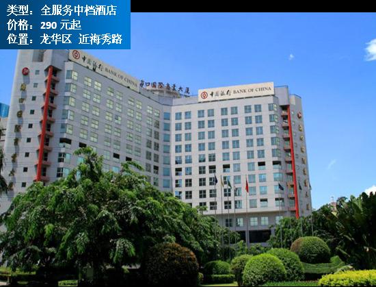 top10 海口中银海航国商酒店