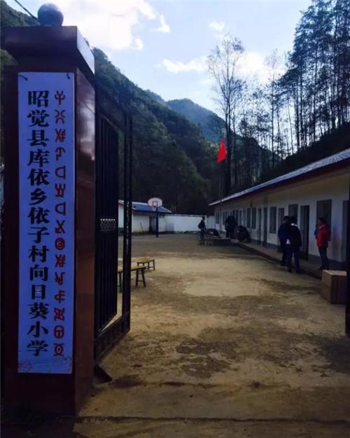 昭觉县库依乡小学