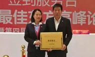 蝶来酒店集团荣获旅游服务业2017最佳雇主奖项