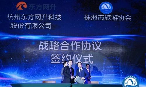 杭州东方网升科技股份有限公司与株洲市旅游协会达成战略合作关系