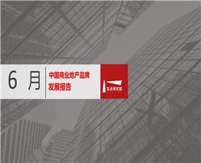 2019年6月商业地产品牌发展报告