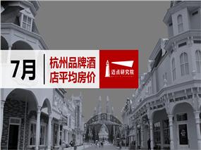 2019年7月杭州品牌酒店平均房价