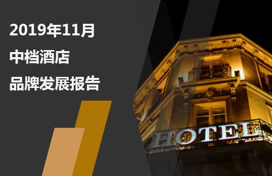 2019年11月中档酒店品牌发展报告
