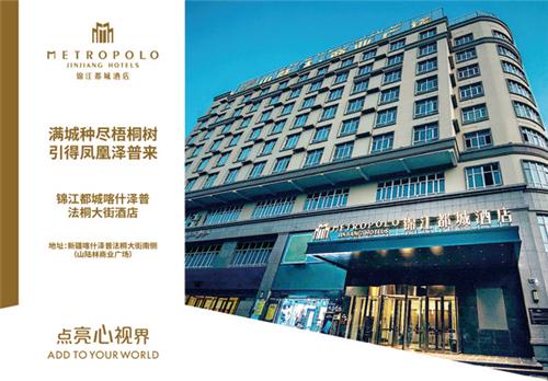 """锦江都城酒店入驻""""法国梧桐的天堂""""喀什泽普"""