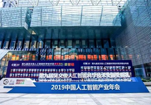 云迹出席吴文俊人工智能科学技术奖颁奖典礼 再获殊荣