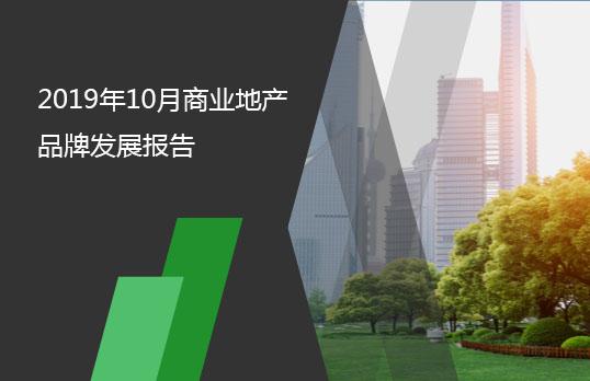2019年10月商业地产品牌发展报告