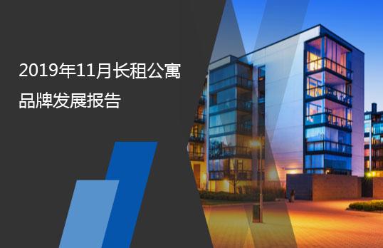 2019年11月长租公寓品牌发展报告