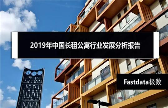 2019年中国长租公寓超级数据