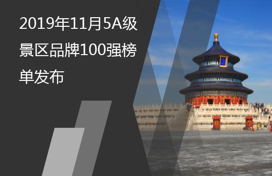 2019年11月5A级景区品牌100强榜单发布