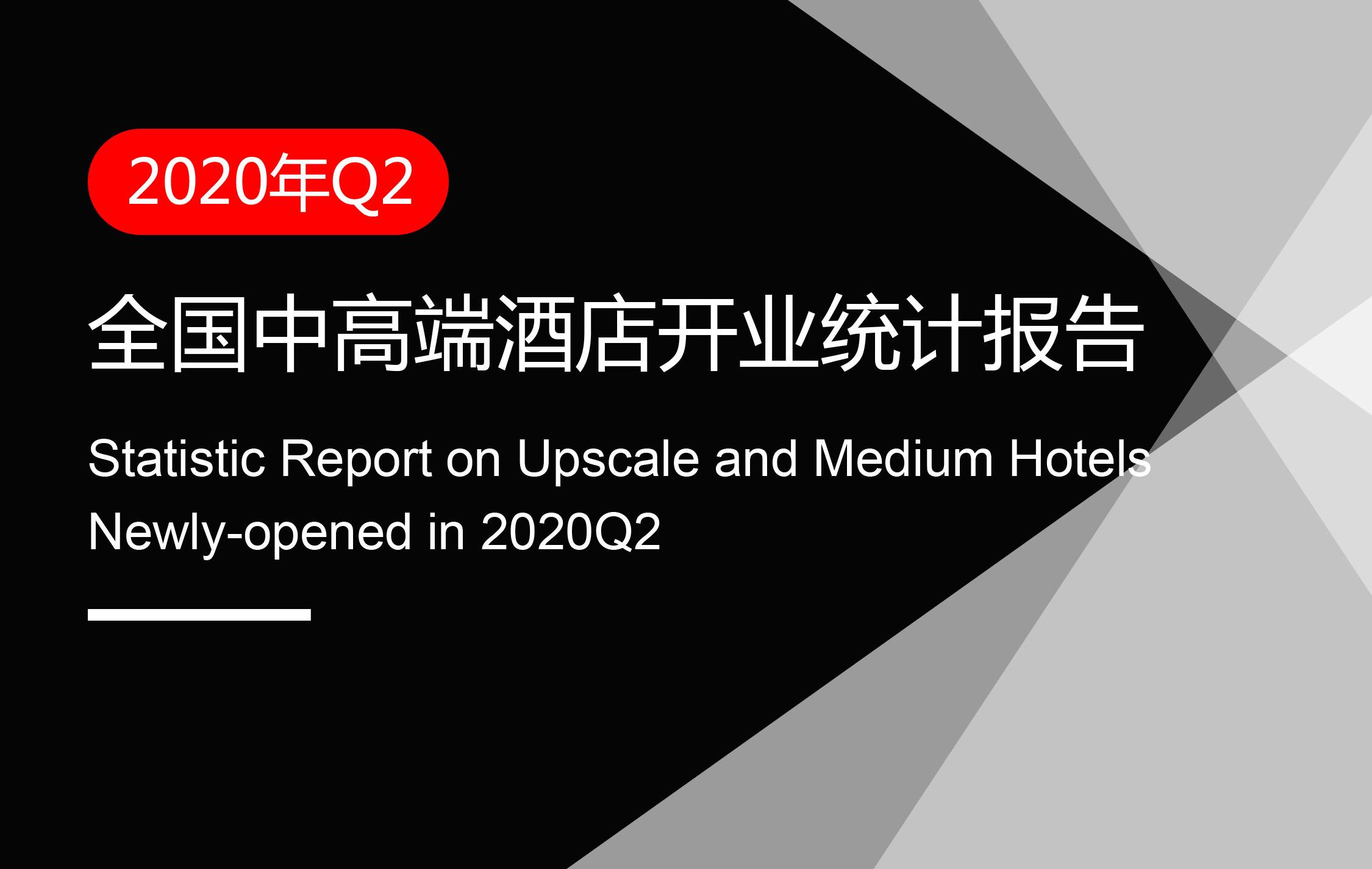 2020年Q2全国中高端酒店开业统计报告