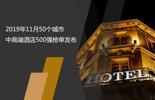 2019年11月50个城市中高端酒店500强榜单