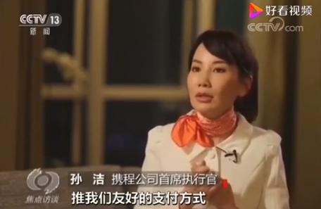 焦点访谈专访携程孙洁:开放的中国让全球更受益
