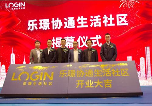 产城融合 上海乐璟协通生活社区助力产业园区转型升级
