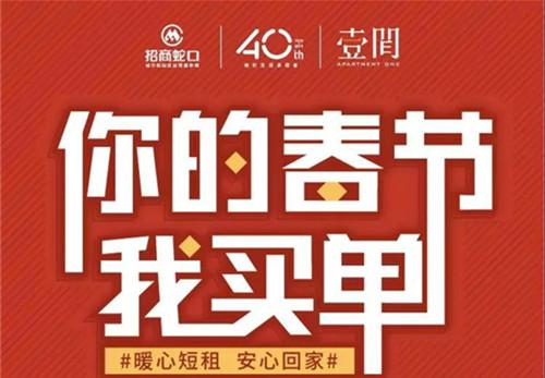 #你的春节,我买单#壹间公寓短租95折全面启动!