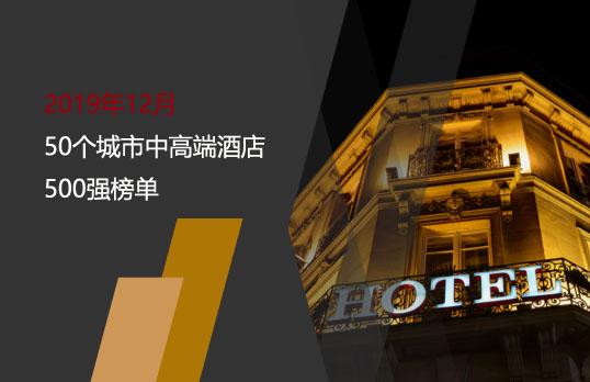 2020年1月50个城市中高端酒店500强榜单