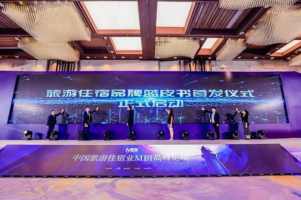 中国旅游住宿行业首本品牌蓝皮书正式发布