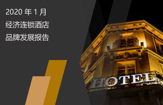2020年1月经济连锁酒店品牌发展报告
