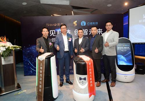 世茂酒店启用全新酒店机器人服务 携手云迹科技开启智慧酒店新篇章