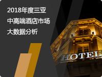 2018年度三亚中高端酒店市场大数据分析报告