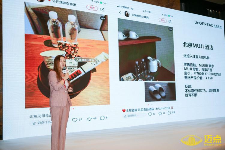 欧佩毛丽媛:酒店新零售如何提升坪效并兼顾用户体验?