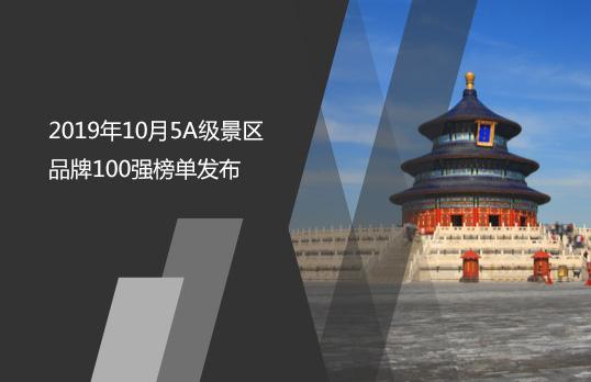 2019年10月5A级景区品牌100强榜单发布