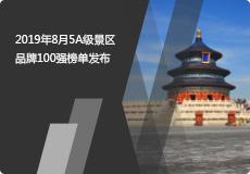 2019年8月5A级景区品牌100强榜单发布
