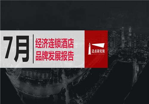 2019年7月经济连锁酒店品牌发展报告