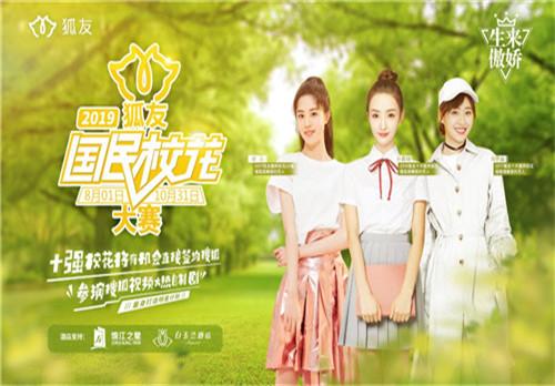 不玩套路!搜狐携手白玉兰、锦江之星酒店打造年轻态生活圈