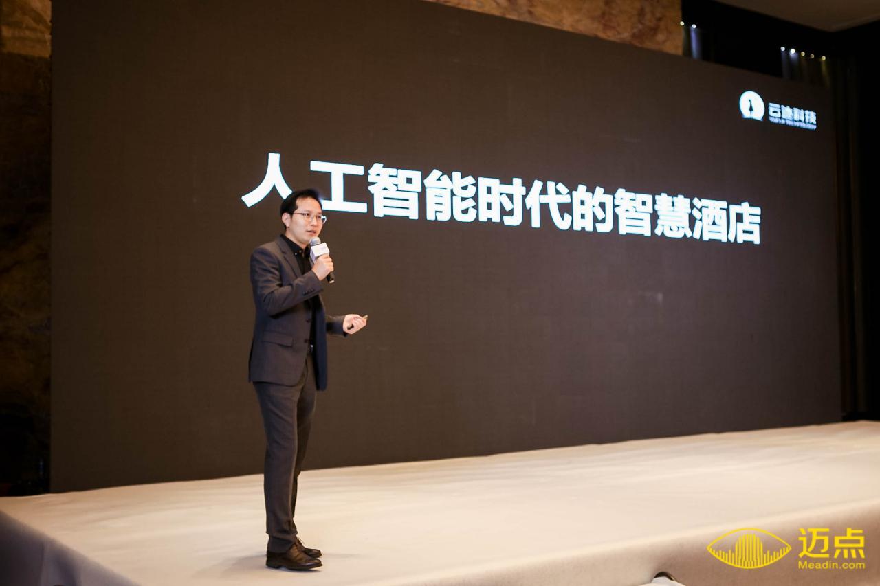 云跡趙永波:人工智能時代的智慧酒店