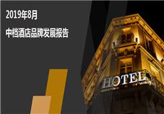 2019年8月中档酒店品牌发展报告