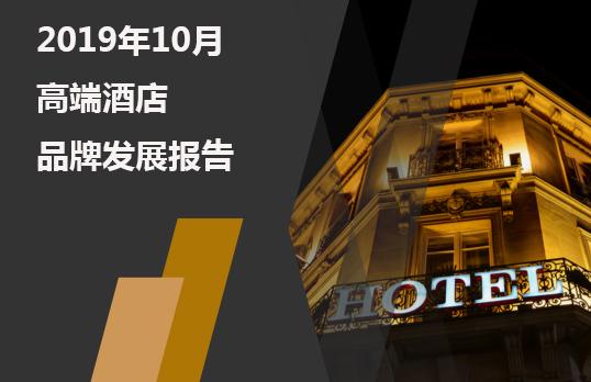 2019年10月高端酒店品牌发展报告
