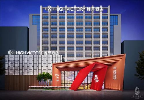 胜高酒店携手红专设计品牌升级系列五--胜开酒店,打造潮牌酒店