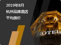 2019年8月杭州品牌酒店平均房价