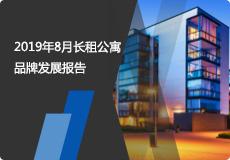 2019年8月长租公寓品牌发展报告