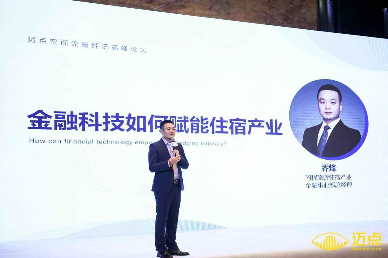 同程喬烽:金融科技如何賦能住宿產業?