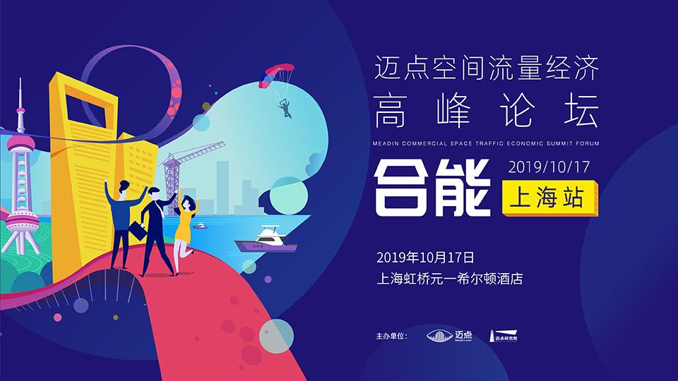 邁點空間流量經濟高峰論壇??合能·上海站