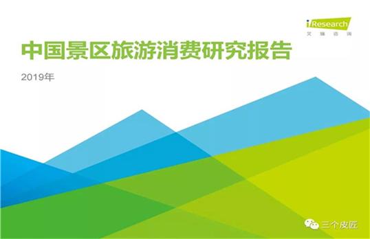 2019年中国景区旅游消费研究报告