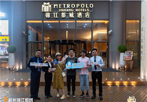 """锦江酒店APP联合锦江都城、锦江之星开启""""硬核酒店之旅"""""""