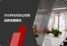 2019年8月办公空间品牌发展报告