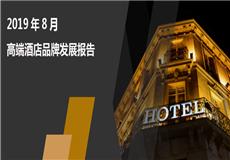 2019年8月高端酒店品牌发展报告