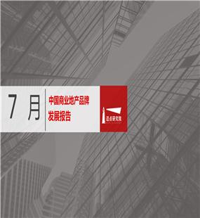 2019年7月商业地产品牌发展报告