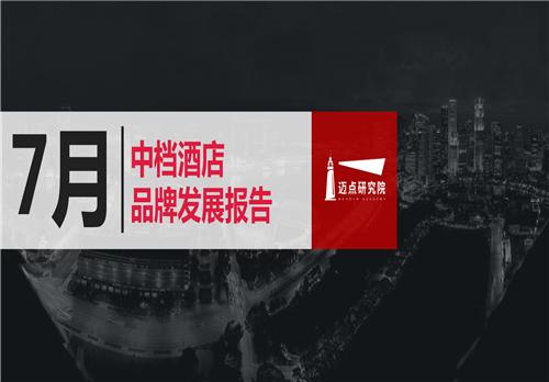 2019年7月中档酒店品牌发展报告