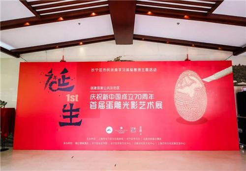 诞生·献礼七十华诞丨锦江都城开启文化公益首站