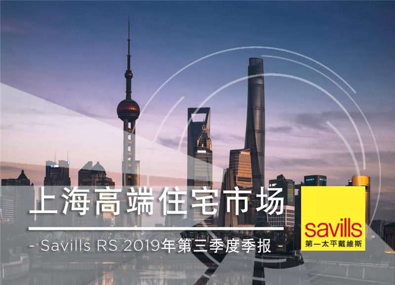 2019 Q3 |上海高端住宅市场第三季度季报