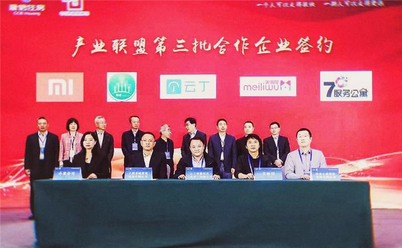 云丁签约建信住房租赁产业联盟首批成员单位 独家提供租住智能解决方案产品与服务