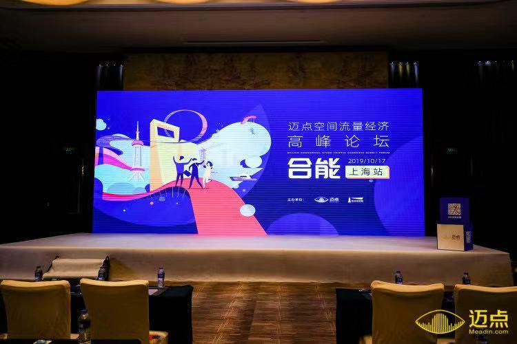 聚焦存量物業 探索運營之道 邁點空間流量經濟高峰論壇合能上海站舉辦