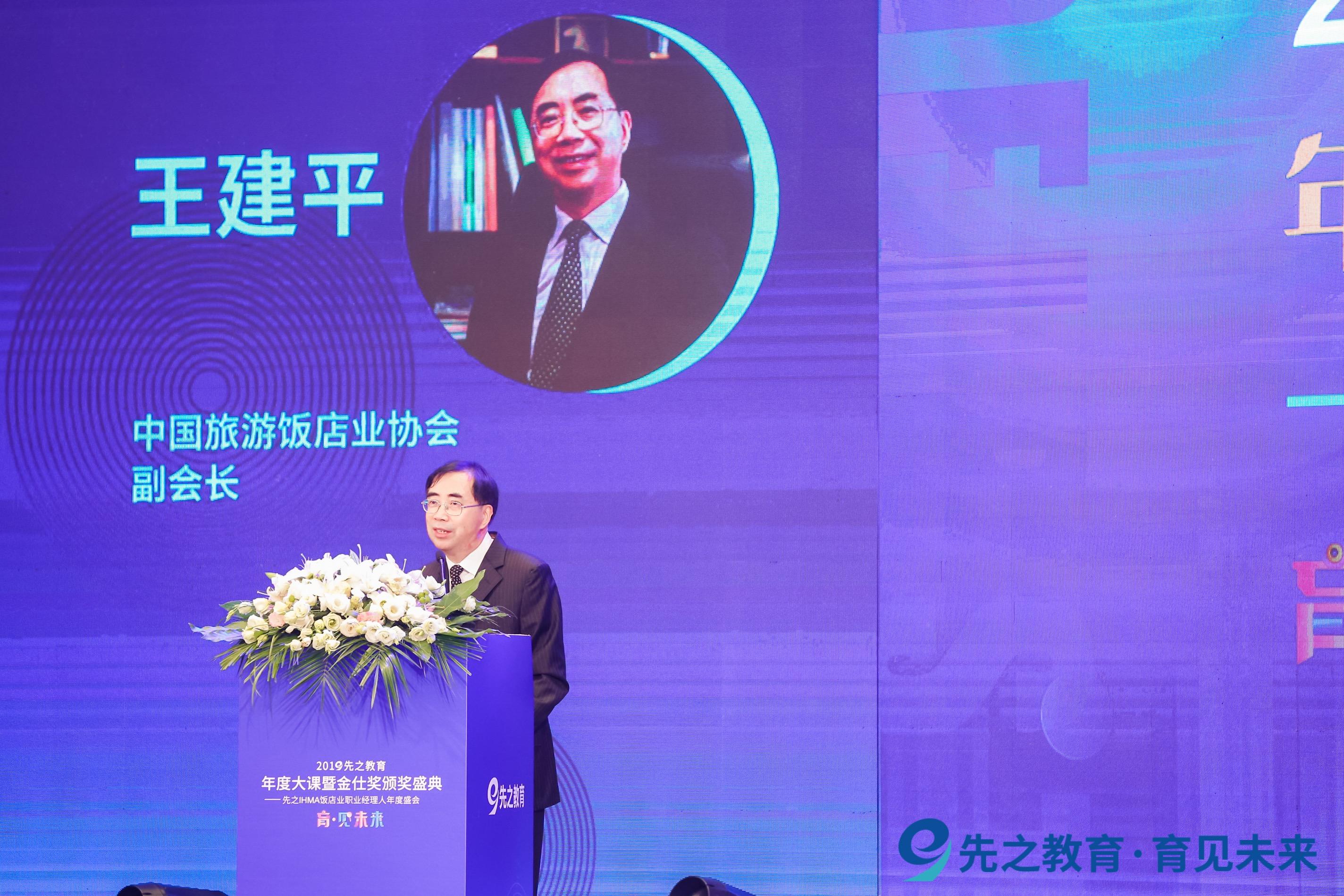 浙江省饭店业协会会长王建平:改变酒店业的三个趋势背后 最关键的是人