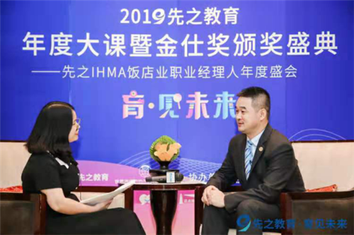 """舜地三和园酒店集团马健文:希望借助先之平台把员工打造成""""生活服务专家"""""""